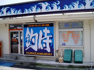 釣侍 小田原店の外観