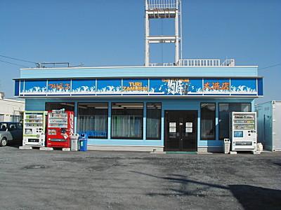 釣侍 大洗店の外観
